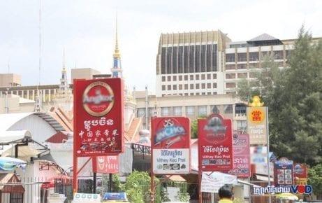 Beer advertising in Phnom Penh. (VOD)