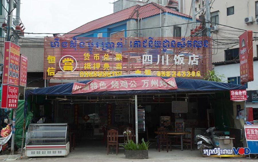 A Chinese-owned money exchange shop and restaurant in Sihanoukville (file photo)