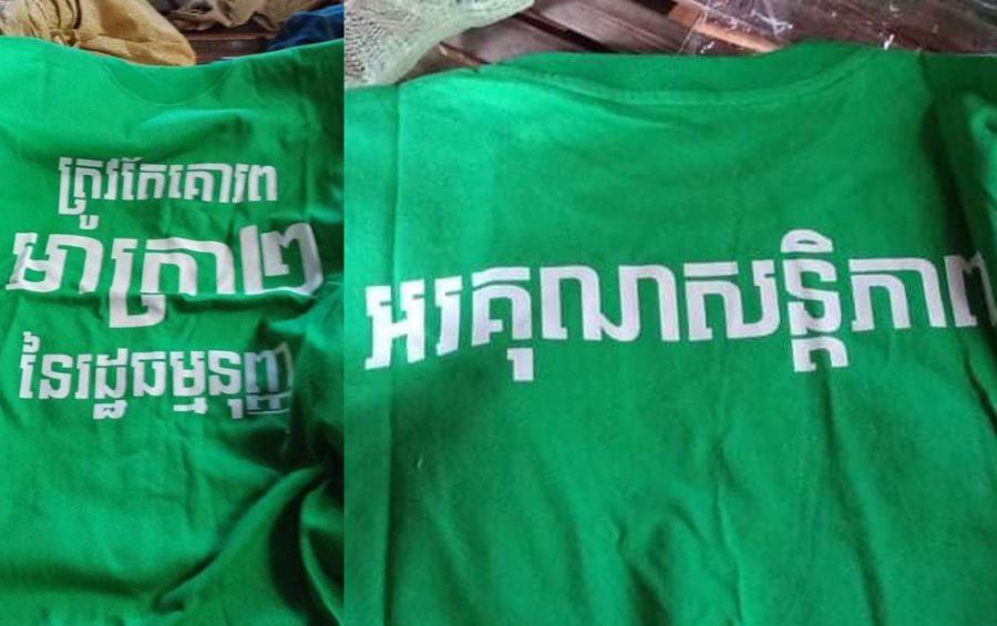 A T-shirt worn by five people arrested in Tbong Khmum province on October 3, 2020, which reads,