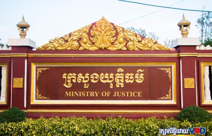 The Ministry of Justice sign in Phnom Penh (VOD)