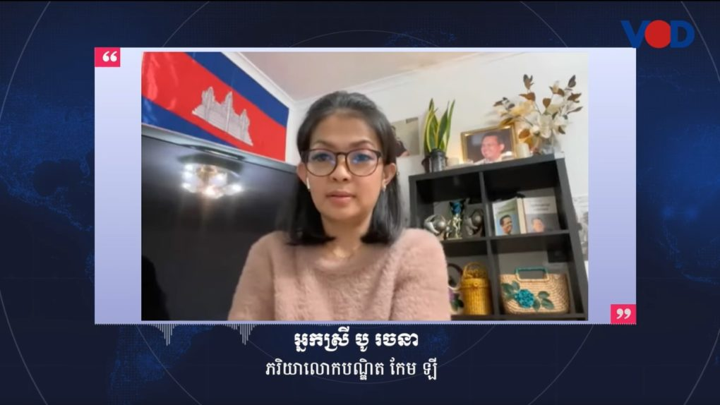 A screenshot of Bou Rachana, wife of slain political analyst Kem Ley, at her home in Australia during an interview with VOD Khmer aired July 10, 2021, the fifth anniversary of her husband's death.