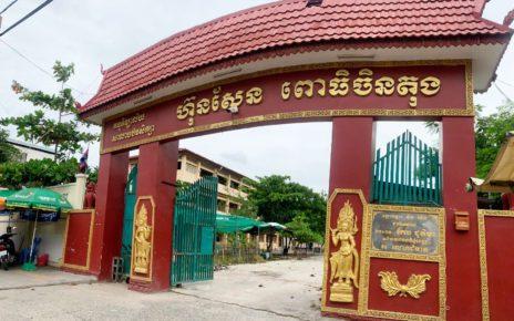 Phnom Penh's Hun Sen Pochentong High School (Heng Vichet/VOD)